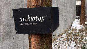 アートビオトープ